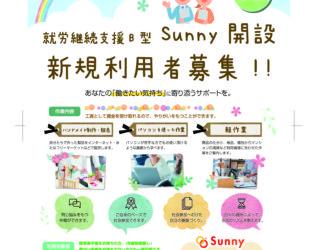 就労継続支援B型 Sunny